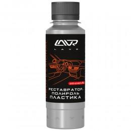 Реставратор-полироль пластика профессиональная формула LAVR Polish & Restore Anti-Scratch Effect 120мл (9шт. в шоу-боксе)